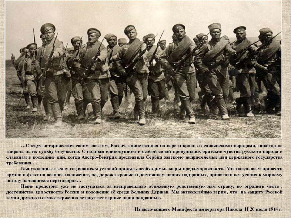 …Следуя историческим своим заветам, Россия, единственная по вере и крови со с...