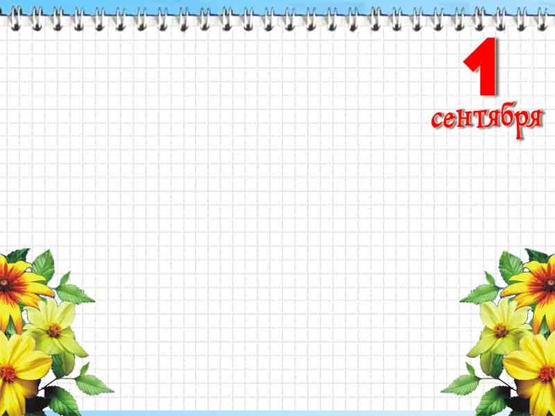 Снегурочек картинка, открытка на первое сентября шаблон