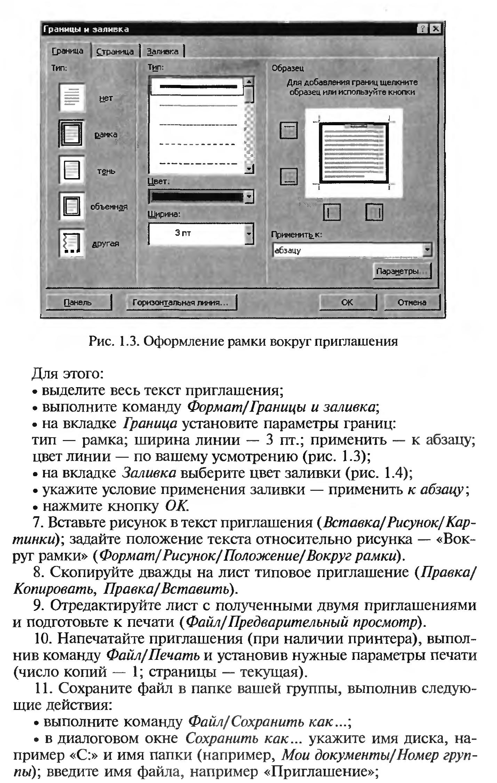 Положение текста относительно картинки