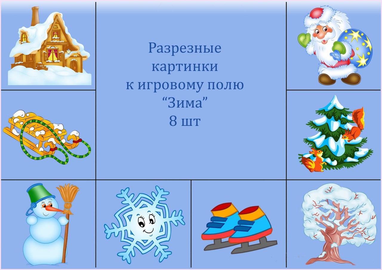 Картинки на тему признаки зимы