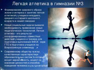 Легкая атлетика в гимназии №3 Формирование здорового образа жизни и интереса
