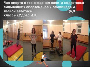 Час спорта в тренажерном зале и подготовка сильнейших спортсменов к олимпиаде