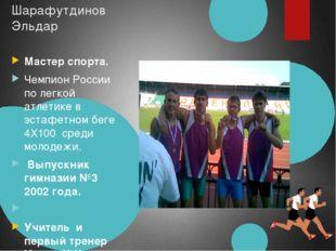 Шарафутдинов Эльдар Мастер спорта. Чемпион России по легкой атлетике в эстафе