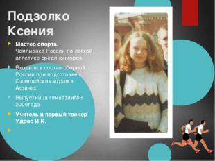 Подзолко Ксения Мастер спорта. Чемпионка России по легкой атлетике среди юнио
