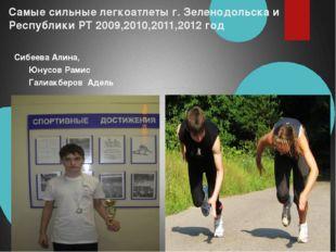 Самые сильные легкоатлеты г. Зеленодольска и Республики РТ 2009,2010,2011,201