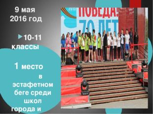 9 мая 2016 год 10-11 классы 1 место в эстафетном беге среди школ города и рай