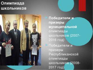 Олимпиада школьников Победители и призеры муниципальной олимпиады школьников