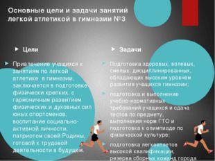 Основные цели и задачи занятий легкой атлетикой в гимназии №3 Цели Привлечени