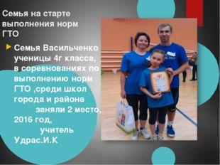 Семья на старте выполнения норм ГТО Семья Васильченко ученицы 4г класса, в со