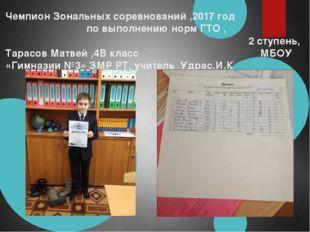 Чемпион Зональных соревнований ,2017 год по выполнению норм ГТО , 2 ступень,