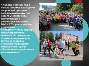 Каждый учебный год в начале сентября проводится спортивный праздник посвященн