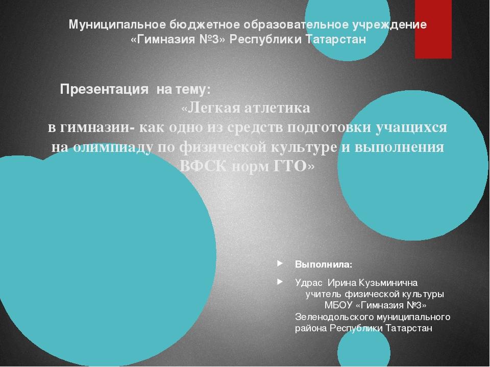 Муниципальное бюджетное образовательное учреждение «Гимназия №3» Республики Т...