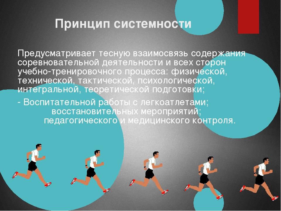 Принцип системности Предусматривает тесную взаимосвязь содержания соревновате...