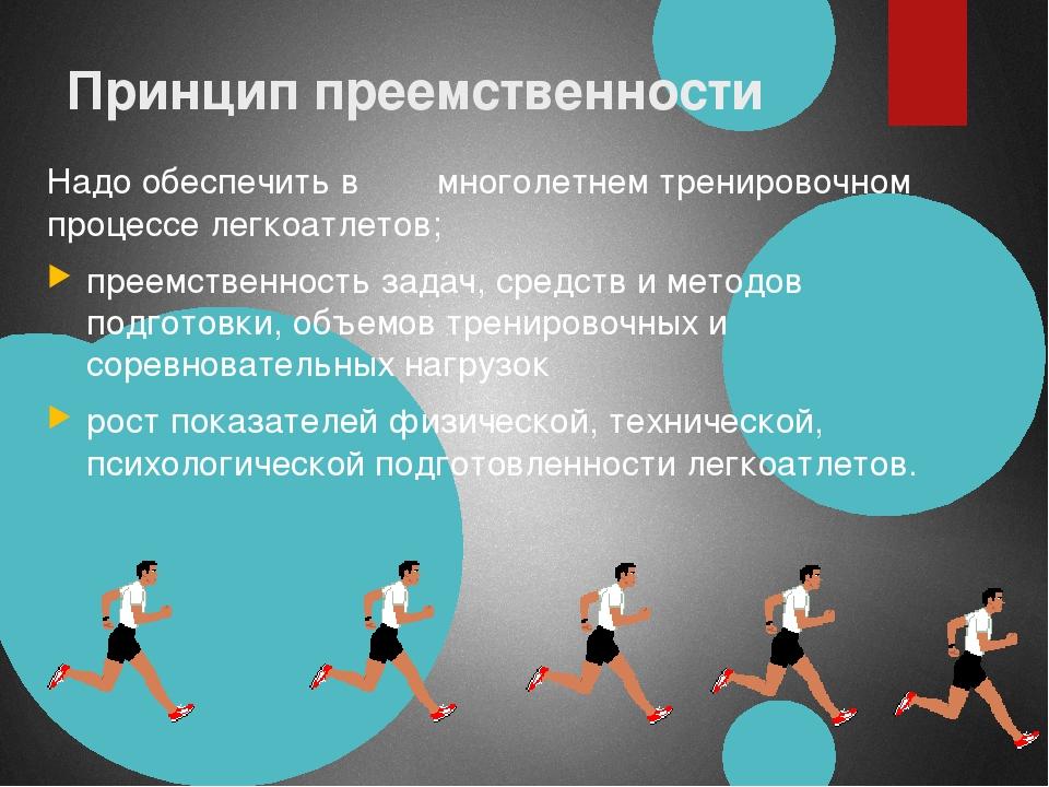 Принцип преемственности Надо обеспечить в многолетнем тренировочном процессе...