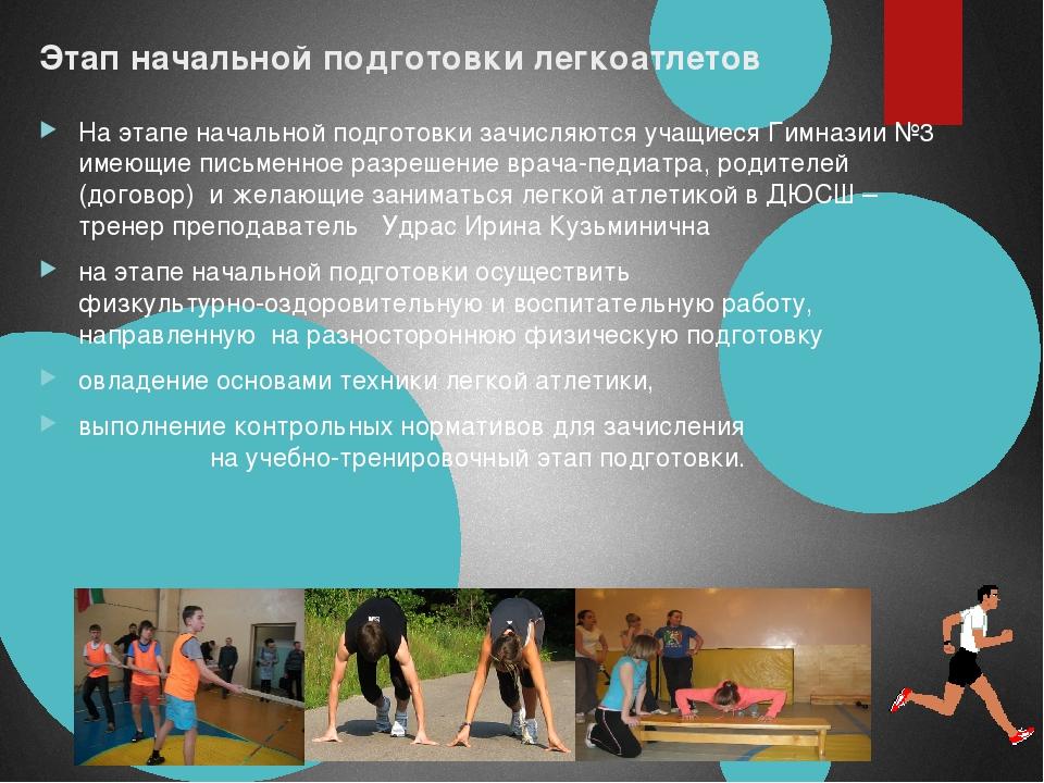 Этап начальной подготовки легкоатлетов На этапе начальной подготовки зачисляю...