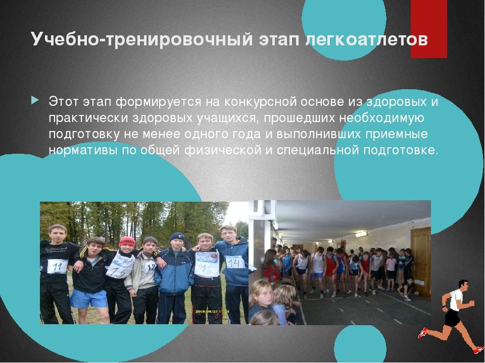Учебно-тренировочный этап легкоатлетов Этот этап формируется на конкурсной ос...