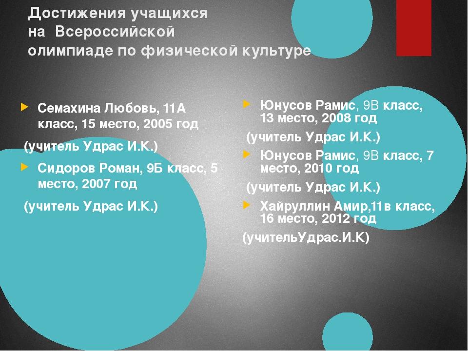 Семахина Любовь, 11А класс, 15 место, 2005 год (учитель Удрас И.К.) Сидоров Р...