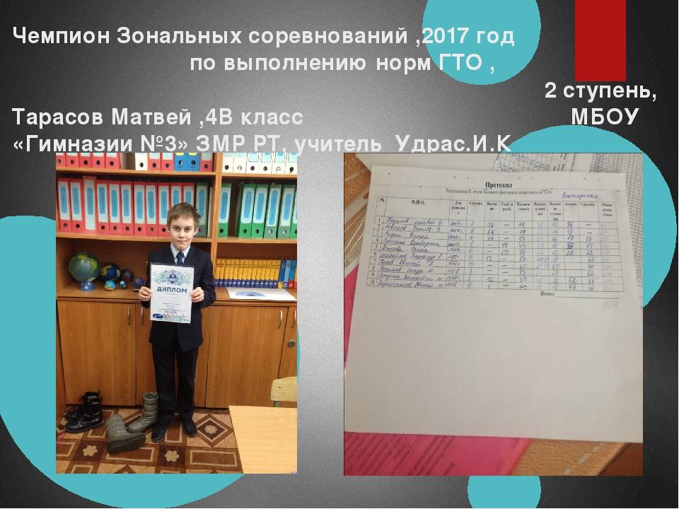 Чемпион Зональных соревнований ,2017 год по выполнению норм ГТО , 2 ступень,...