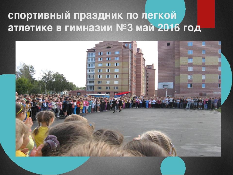 спортивный праздник по легкой атлетике в гимназии №3 май 2016 год