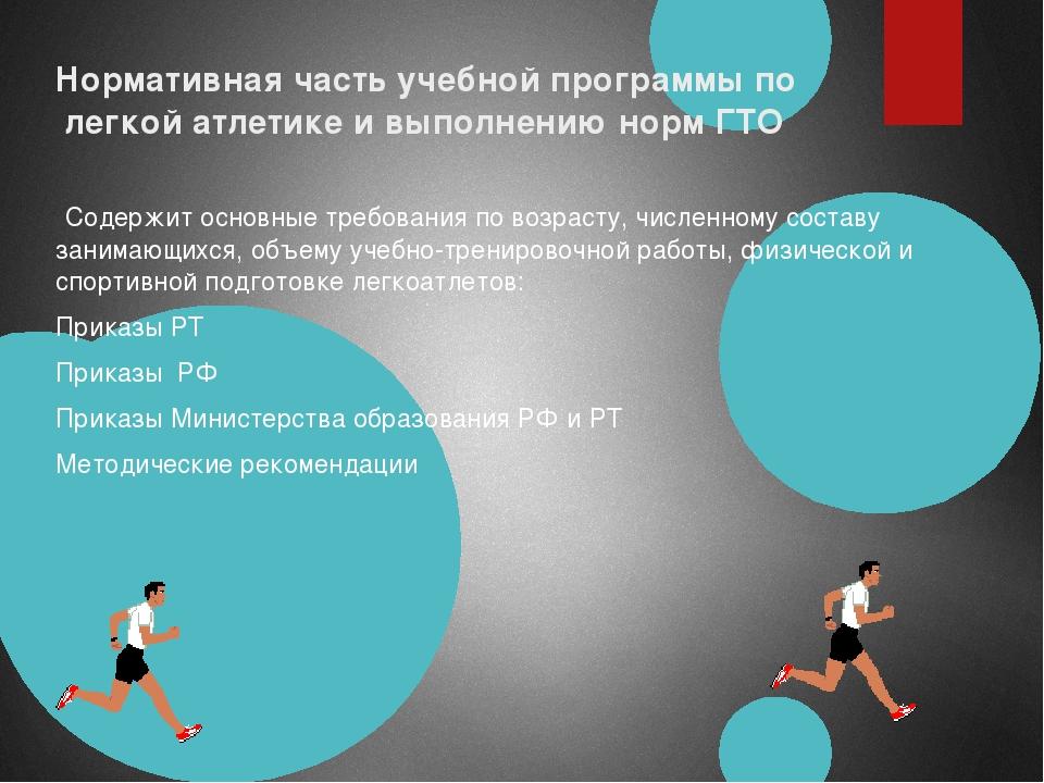 Нормативная часть учебной программы по легкой атлетике и выполнению норм ГТО...