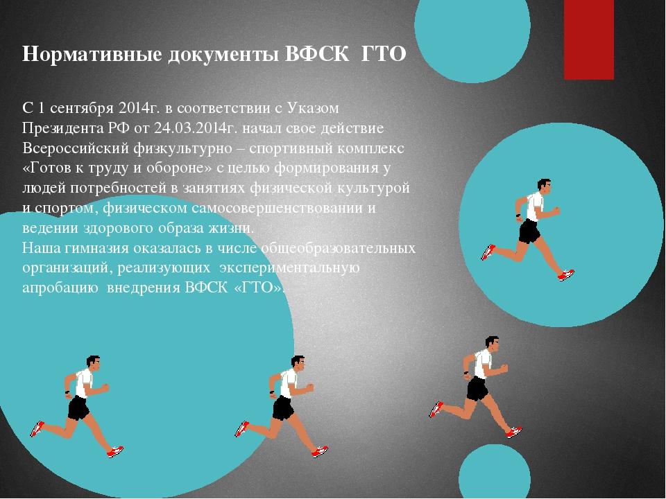 Нормативные документы ВФСК ГТО С 1 сентября 2014г. в соответствии с Указом П...