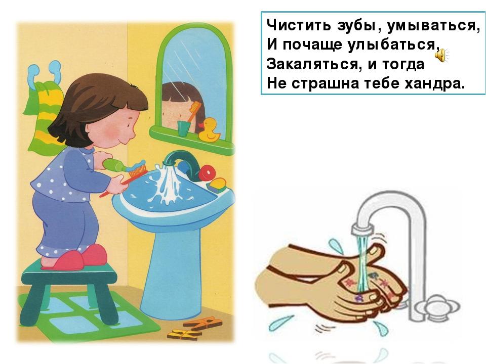 Чистим зубы умываемся картинки для детей