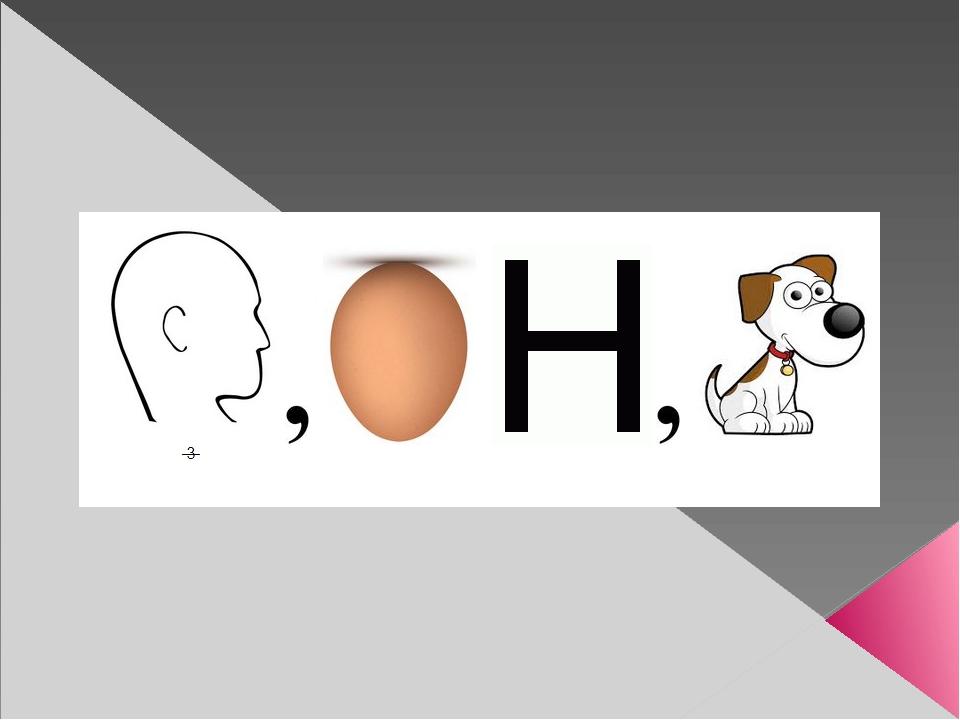 ребус в картинках с ответом собака
