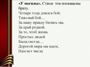 Стих посвящённый погибшему брату