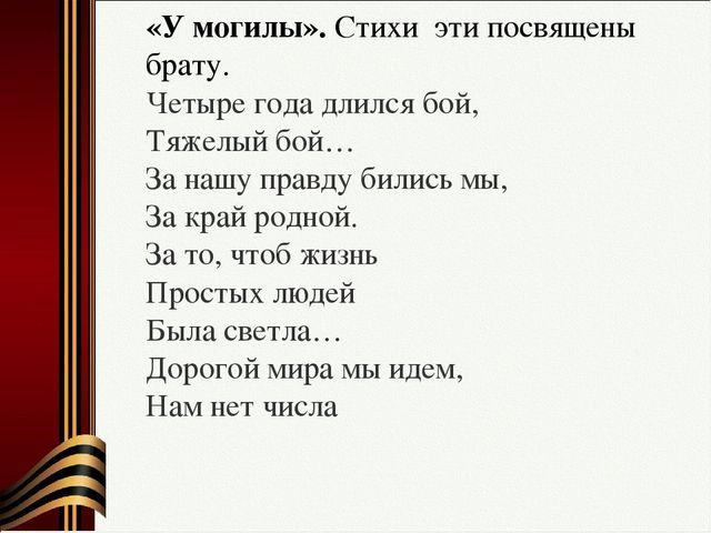 Стих про брата который погиб