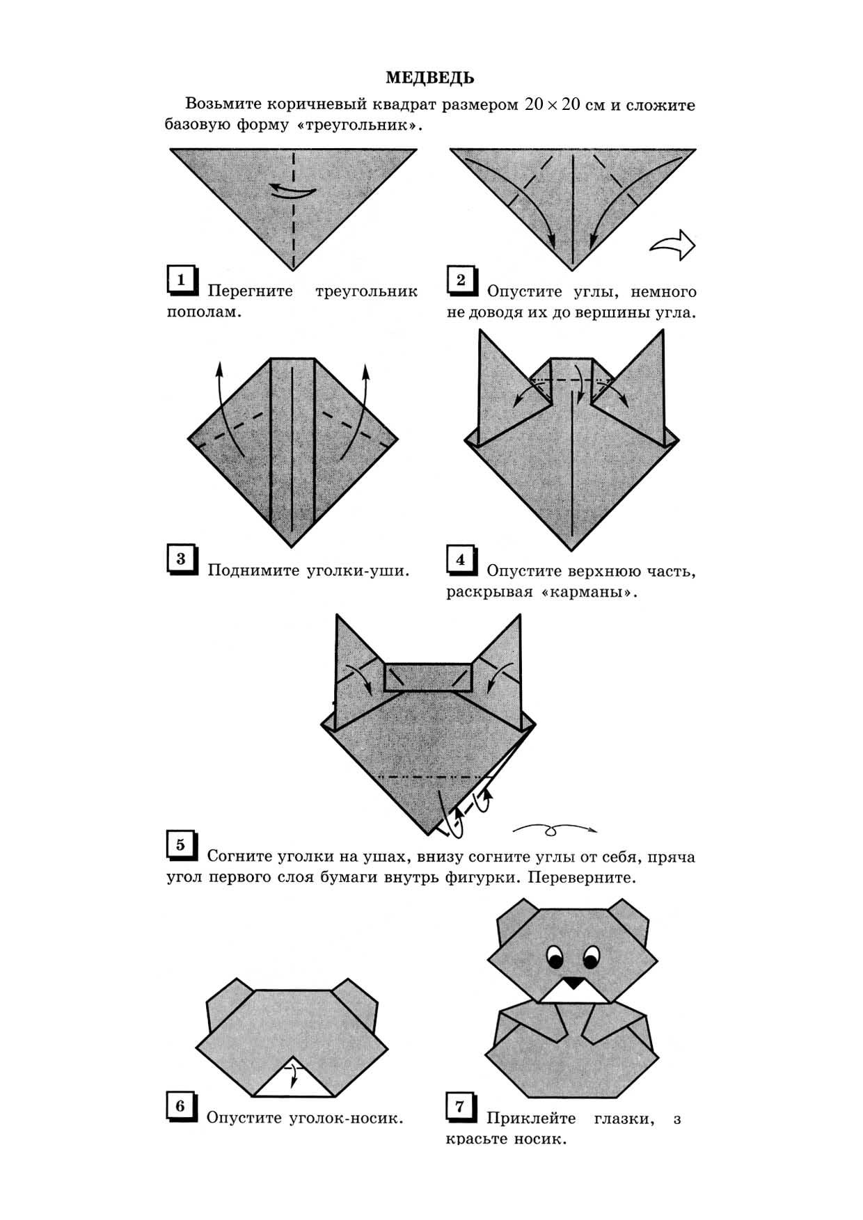 Урок оригами из бумаги для 1 класса