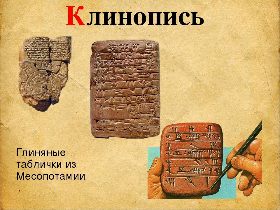итоге картинки глиняных табличек для письма способна увлажнять