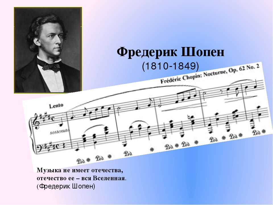 music 1aa3 frederic chopin Frédéric chopin (1 march 1810 - 17 october 1849) was a polish pianist and composer of classical music who lived in paris from age 21 he wrote almost solely for piano and remains the most widely played composer for that instrument he also wrote for violin and viola.