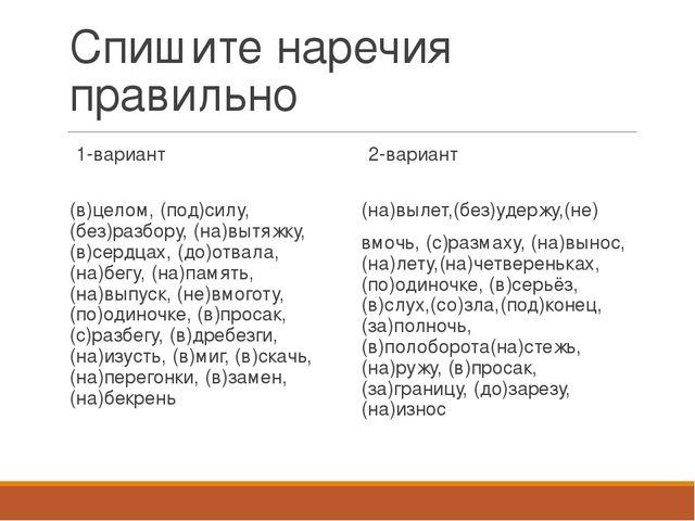 Презентация Контрольная работа по теме Наречие  Спишите наречия правильно 1 вариант в целом под силу