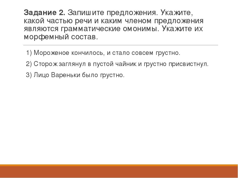 Презентация Контрольная работа по теме Наречие  слайда 3 Задание 2 Запишите предложения Укажите какой частью речи и каким членом пр