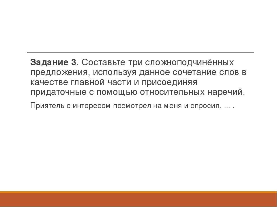 Презентация Контрольная работа по теме Наречие  слайда 4 Задание 3 Составьте три сложноподчинённых предложения используя данное соч