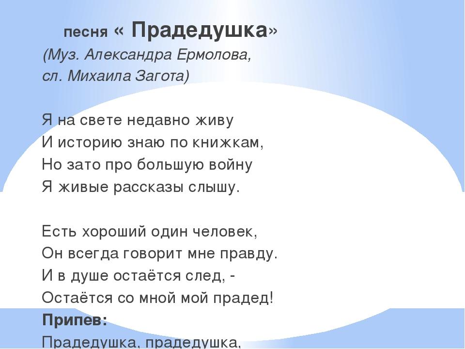 ПЕСНЯ ПРАДЕДУШКА МИНУС СКАЧАТЬ БЕСПЛАТНО