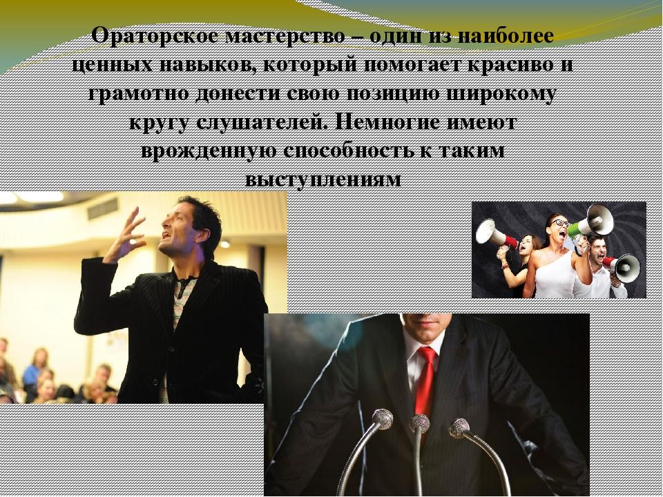 """Презентация по самопознанию на тему """"Лучший оратор - кто он?"""" (5 ..."""