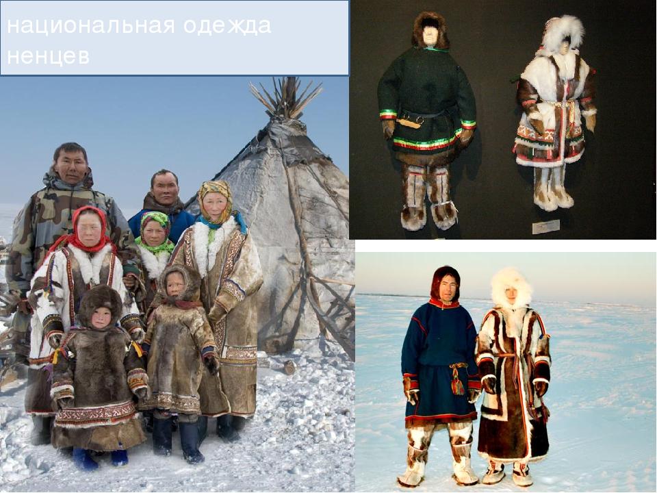ненецкий национальный костюм фото мужской и женский углы