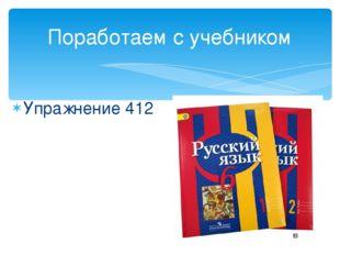 Упражнение 412 Поработаем с учебником