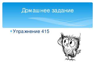 Упражнение 415 Домашнее задание