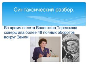 Во время полета Валентина Терешкова совершила более 48 полных оборотов вокруг