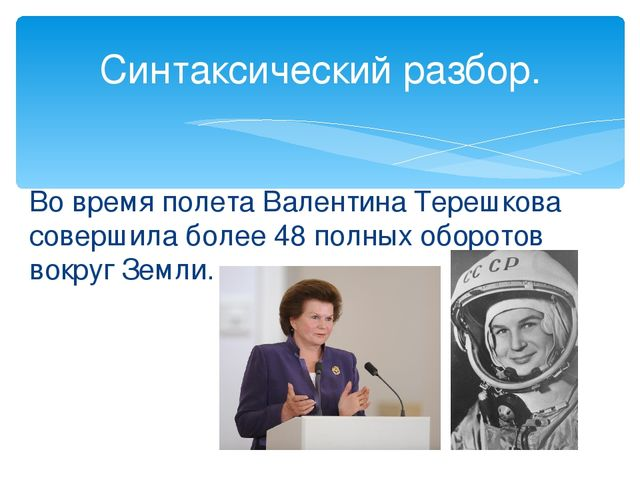Во время полета Валентина Терешкова совершила более 48 полных оборотов вокруг...
