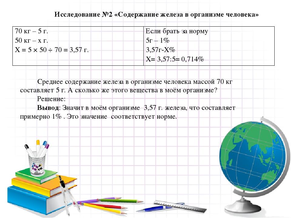 Задачи на проценты с решением медицина физика решение задач упражнение 3 9 класс