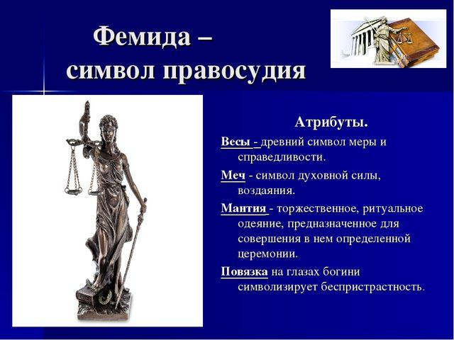 Фемида – символ правосудия Атрибуты. Весы - древний символ меры и справедлив...