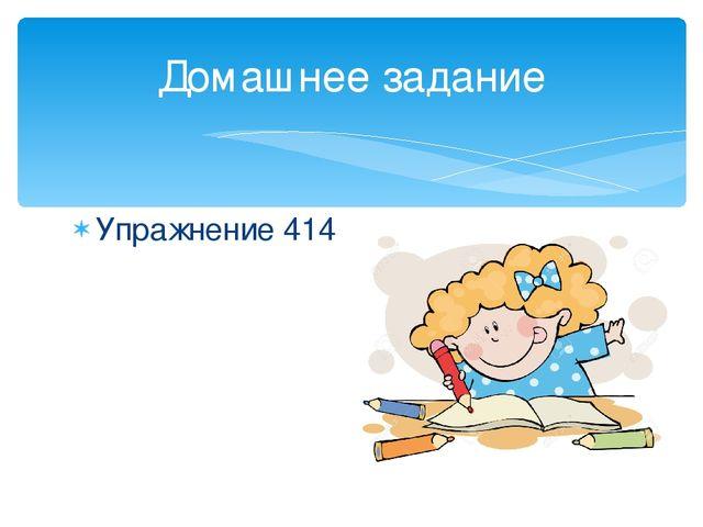 Упражнение 414 Домашнее задание