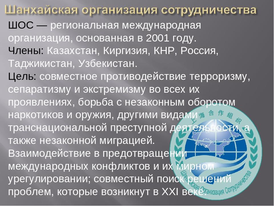 ШОС — региональная международная организация, основанная в 2001 году. Члены:...