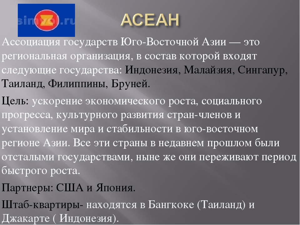 Ассоциация государств Юго-Восточной Азии — это региональная организация, в со...