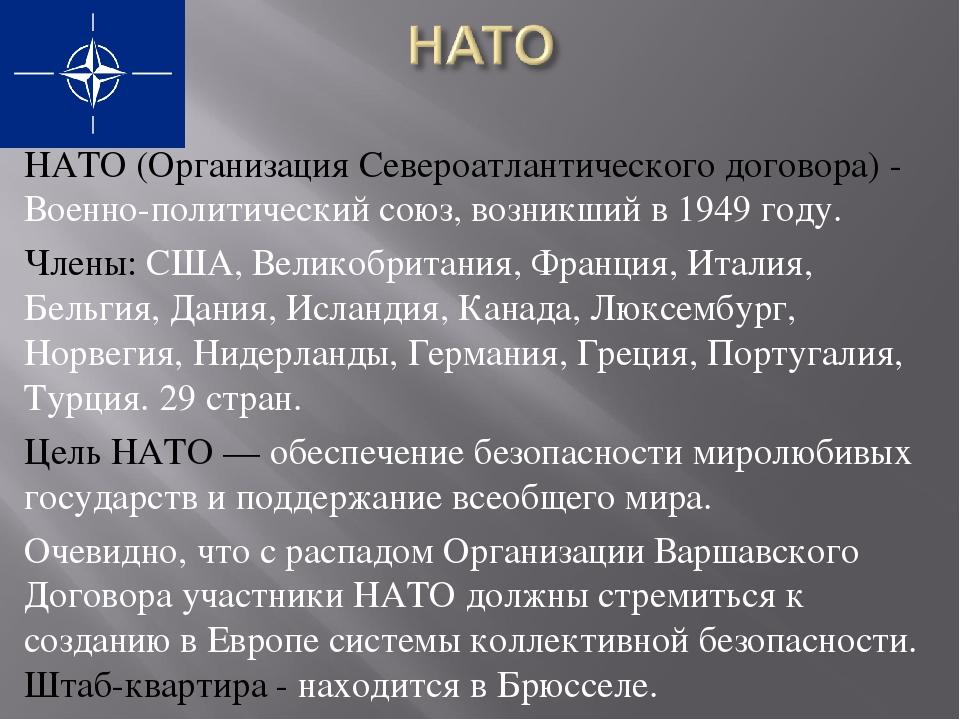 НАТО (Организация Североатлантического договора) - Военно-политический союз,...