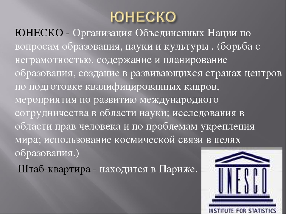 ЮНЕСКО - Организация Объединенных Нации по вопросам образования, науки и куль...