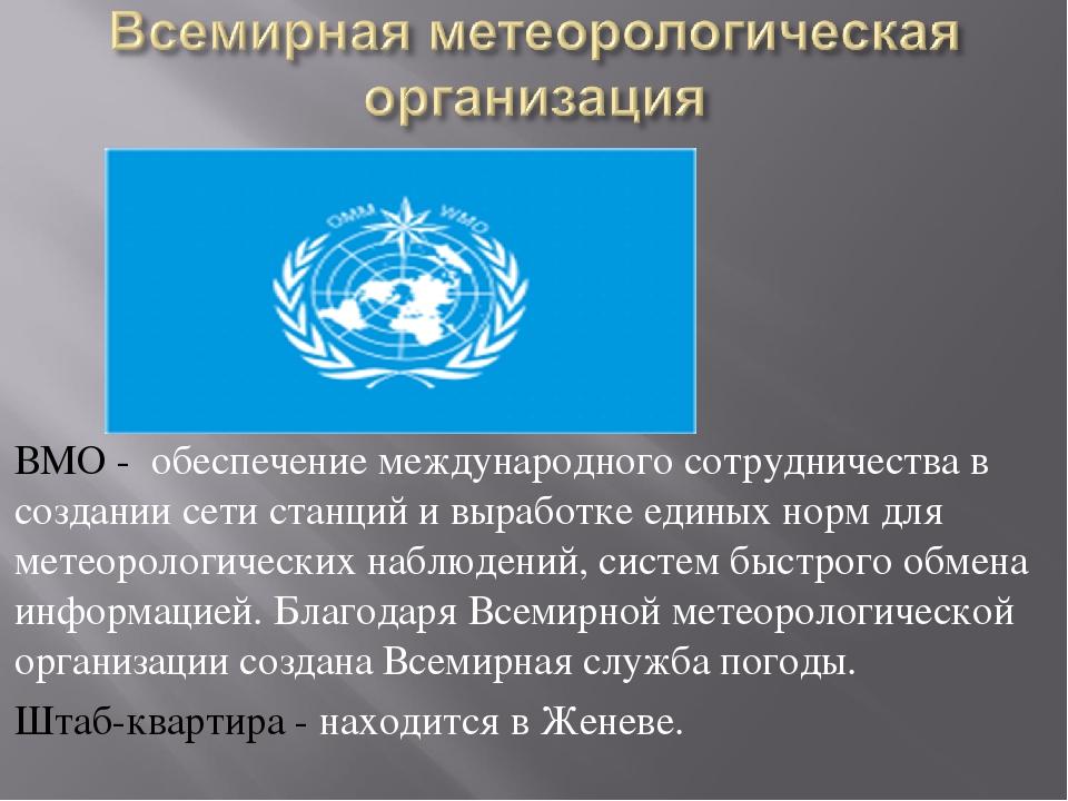 ВМО - обеспечение международного сотрудничества в создании сети станций и вы...